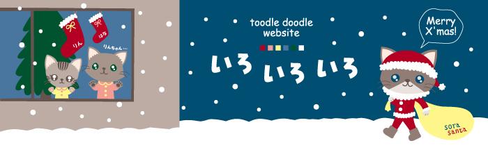 toodle_title5.jpg